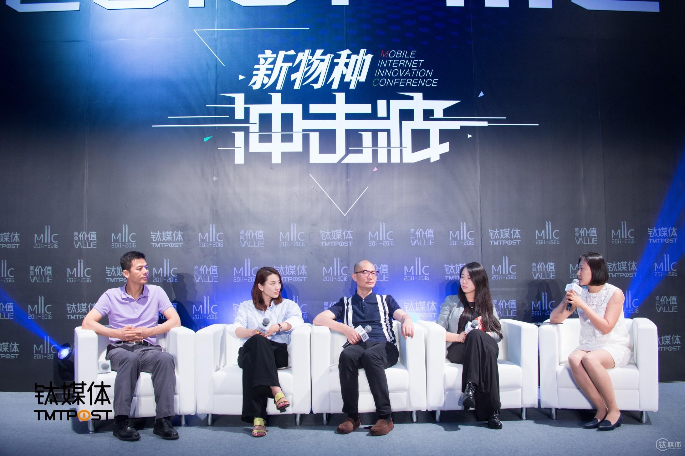 """张璐在钛媒体 2016 年MIIC大会""""新物种冲击波""""论坛参加讨论(右二)"""