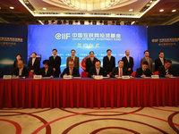 国家队强势入场,千亿级中国互联网投资基金成立