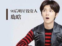 """鹿晗新成立的清晗基金,首先投了个""""约炮""""应用"""