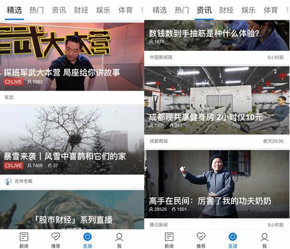 腾讯新闻客户端资讯直播界面