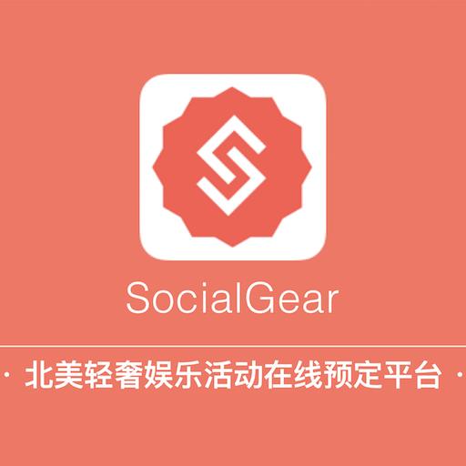SocialGear(汇玩儿)