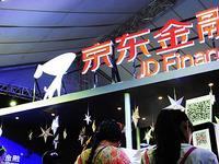 """央行发函称""""白拿""""涉嫌违规,京东金融:表示震惊"""