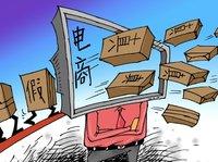 阿里巴巴严抓打假:一年撤下3.8亿个商品页面,关闭了18万家网店