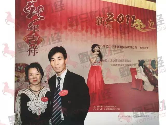 上图为龚琳娜出席中宇慧通活动时与中宇慧通总裁杜小平合影