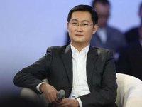 【钛晨报】马化腾参与收购一度假酒店,正寻求最高1亿欧元贷款