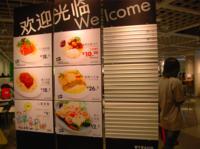 曾想落户中国149个城市,宜家有了更多场景上的渴望