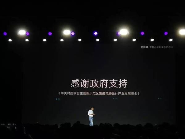 澎湃S1发布现场 雷军感谢政府