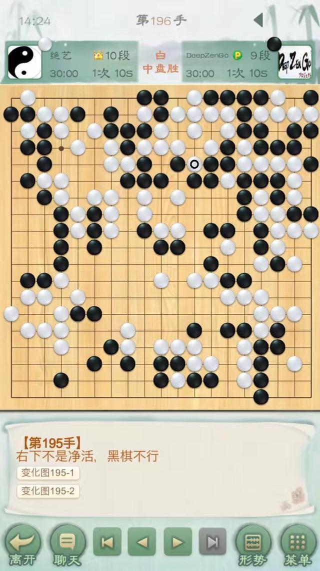 """""""绝艺""""与日本""""DeepZenGo""""决胜局对弈图"""