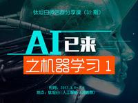 微软研究院、清华大学、阿里云的人工智能专家,将分享对机器学习的思考 | 钛坦白第32期