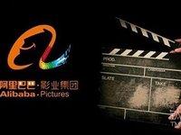 阿里加速整合文娱业务,合一影业并入阿里影业