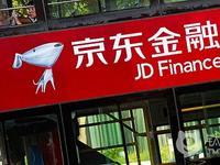 京东金融被拆分:为未来上市铺路,刘强东仍掌权