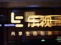 乐视体育股权连遭抛售:王健林早已清仓,马云大幅减持 钛快讯