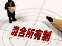 中国联通:混改方案已完成制定,正在候审 钛快讯