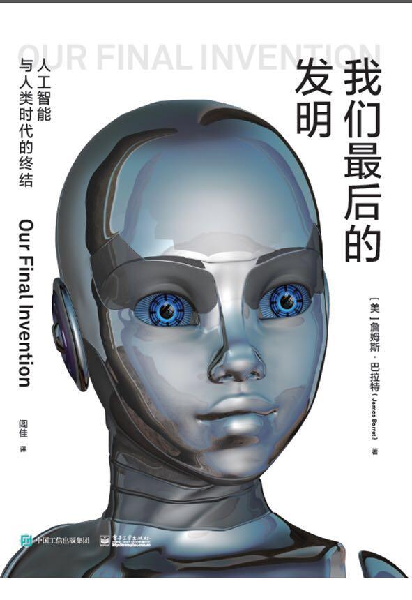作者:詹姆斯・巴拉特(James Barrat),科普及解密类纪录片导演,20多年来一直关注人工智能领域的进展。曾采访过科幻大师阿瑟・克拉克(Arthur Clarke)、未来学家雷・库兹韦尔(Ray Kurzweil)、机器人制造专家罗德尼・布鲁克斯(Rodney Brooks)等人。