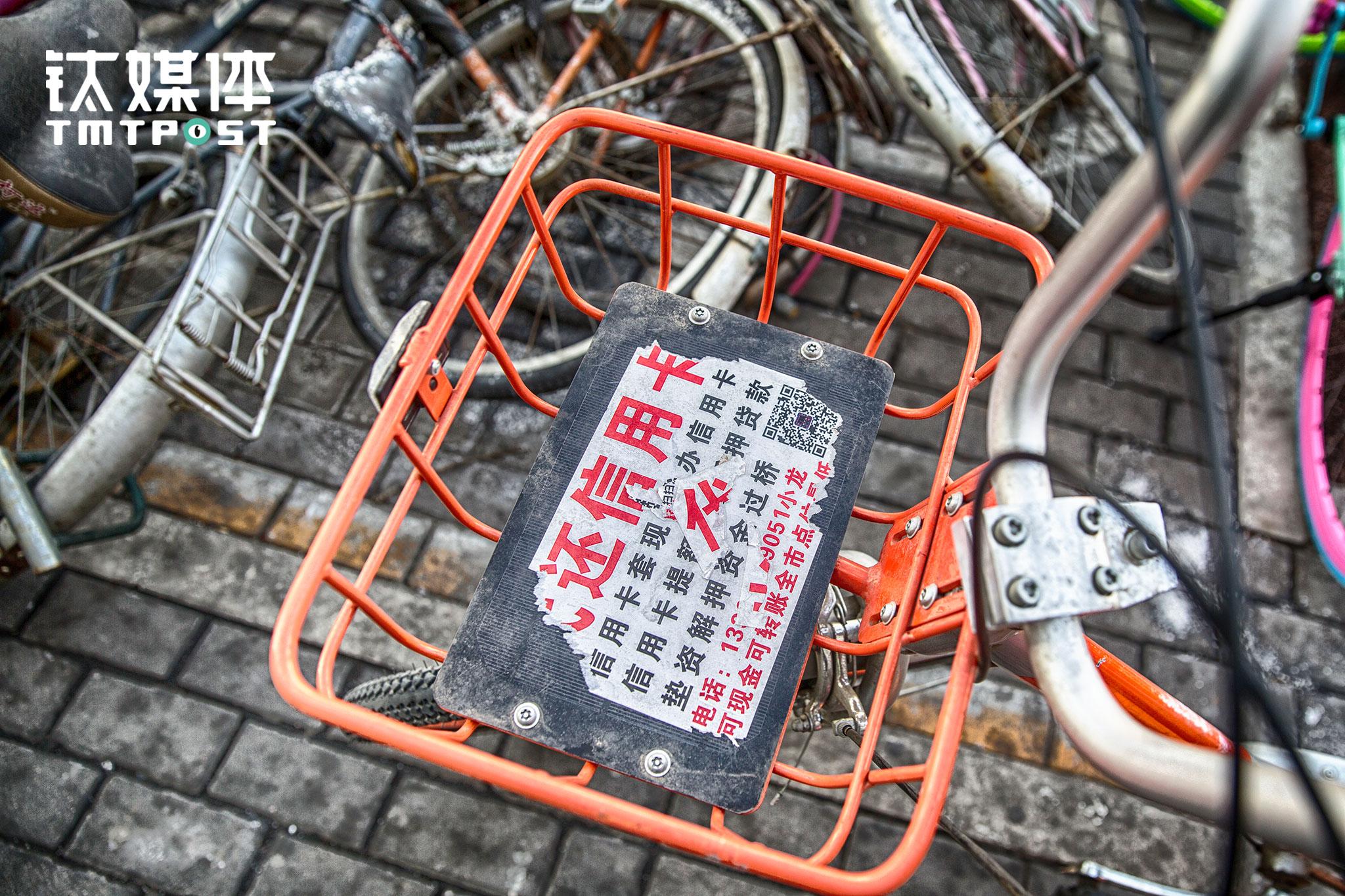 一辆摩拜单车的车篮托板被贴上了信用卡套现的非法小广告。目前共享单车都没有找到稳定合理的盈利模式和赢利点。有观点认为,车身广告是最可预见的赢利点之一,但也有观点认为,共享单车最大的价值是利用用户海量的出行数据链接各类服务。