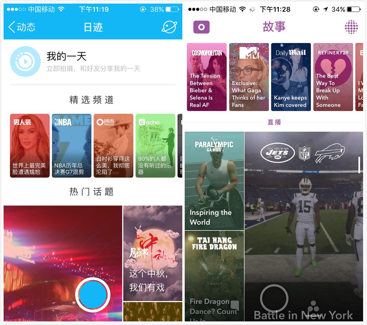 QQ日迹与Snapchat Stories界面对比