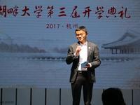 湖畔大学第三届学员近4成80后,马云期望能招揽世界各地的企业家