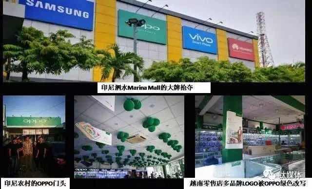 图1:OPPO在印尼和越南的品牌传播把抢占制高点和创意点结合起来