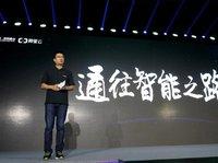 深圳云栖大会上,阿里云总裁胡晓明解读智能之路三大爆点