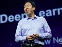 吴恩达宣布将从百度离职,下一步开启人工智能新篇章