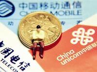 中国移动去年日赚超过2.9亿元,而电信和联通利润加起来只有其17%