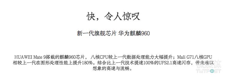 官网上的Mate 9广告中,UFS 2.1闪存被作为宣传重点 来源:华为官网