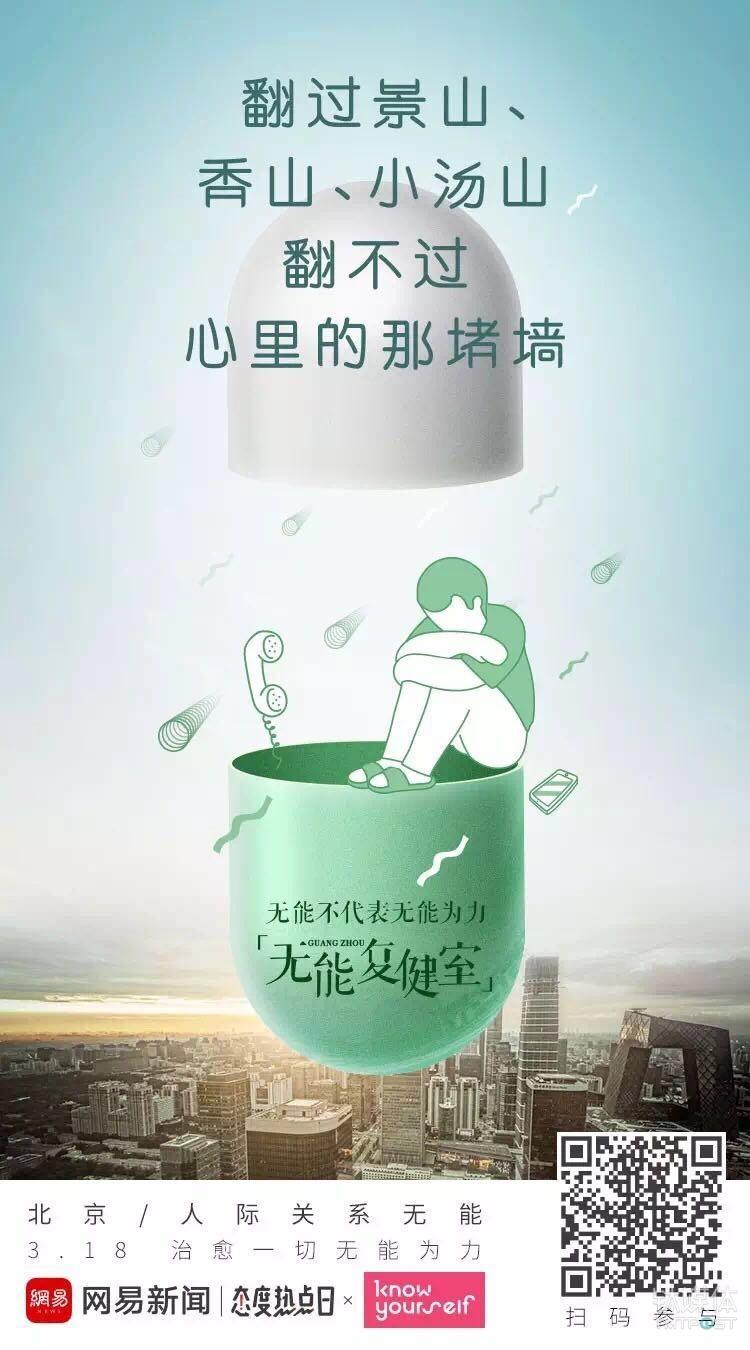 Knowyourself和网易态度日联合发起的活动海报