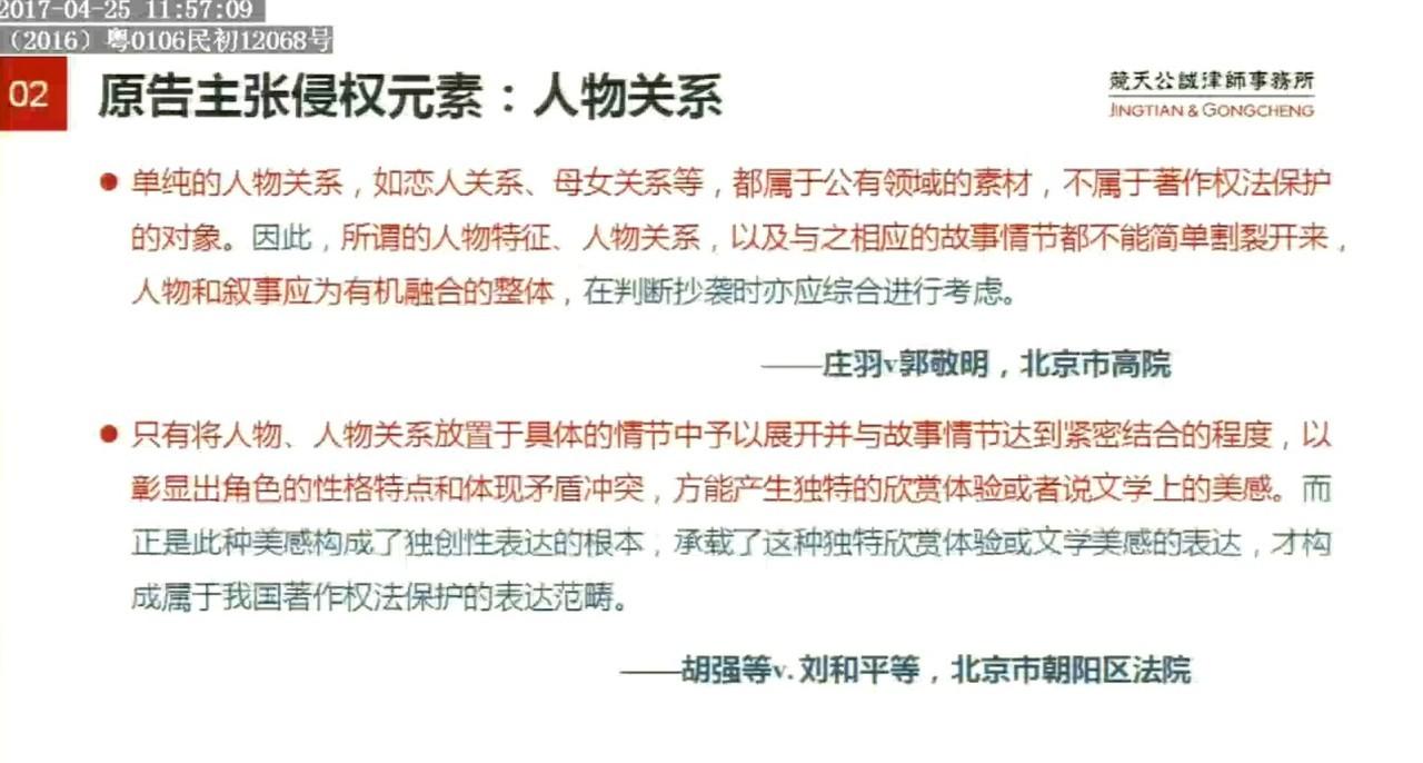 金庸诉江南案开庭,著作权之争的要害在这儿