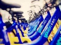 【钛晨报】共享单车第一股要来了,永安行IPO申请通过审核