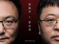 罗振宇和罗永浩长谈9个小时: 创业者面对的八个重要关系