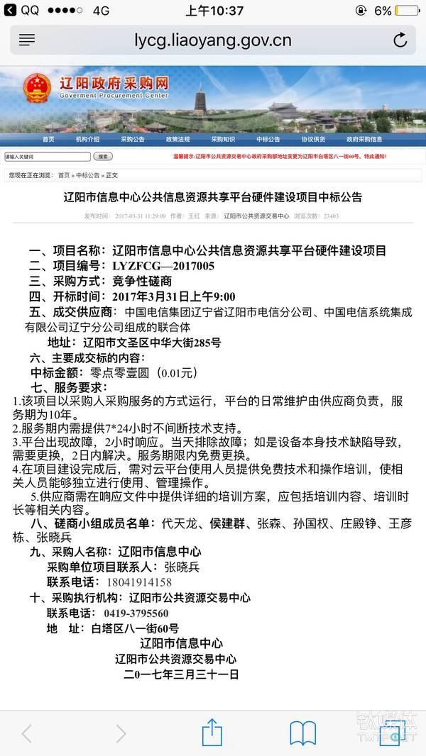 继腾讯云之后,中国电信又以0.01元中标原预算893万元的政务项目|钛快讯