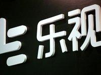 【钛晨报】贾跃亭质押了97%股权,鑫根资本从乐视的前十大股东中消失