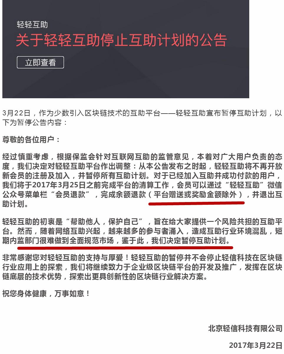 2017年3月22日,轻轻互助发布官方公告,正式宣告停止互助计划。