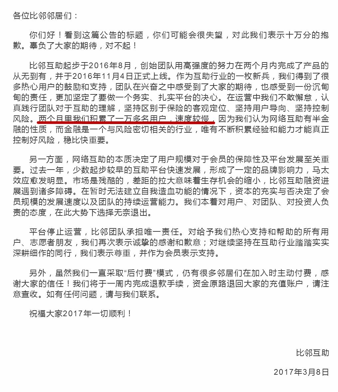 3月8日比邻互助的停止公告显示,两个月平台用户刚过1万,网络互助的一个根本是 大数定律,2013年一项数据显示中国癌症发病率是186/10万,所以用户基础规模也是网络互助风控关键因素之一。