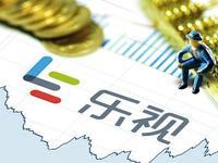乐视网:周航与易到纷争已平息,正推进不超过30亿债券