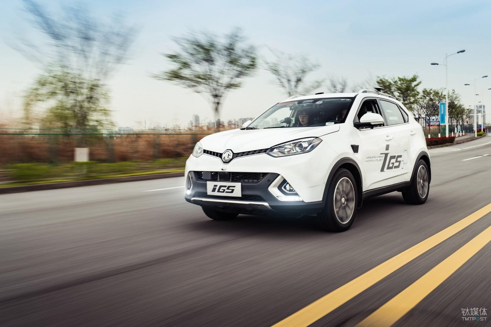 上汽集团IGS智能驾驶汽车