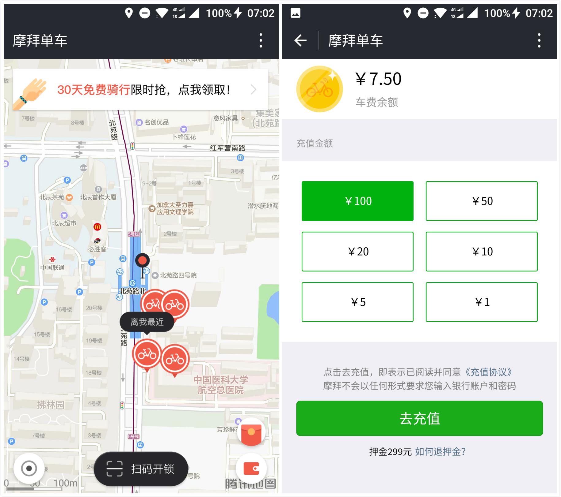 不下载摩拜单车的 App,一个普通用户几乎可以享受摩拜单车的所有基础功能。