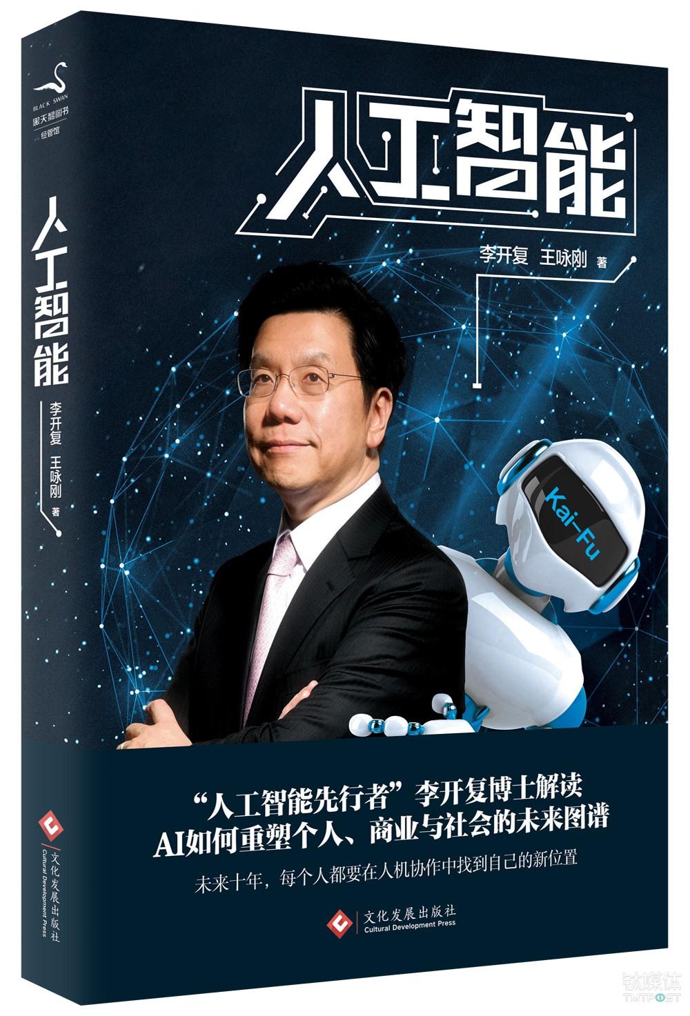 李开复博士亲笔签名的新书《人工智能》