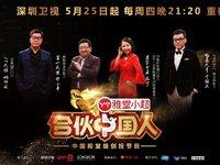 今晚开播的《合伙中国人》剧透,黄舒骏为何转型?徐小平到底给谁跪了?