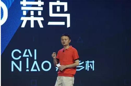 马云在菜鸟网络的新形象面前演讲