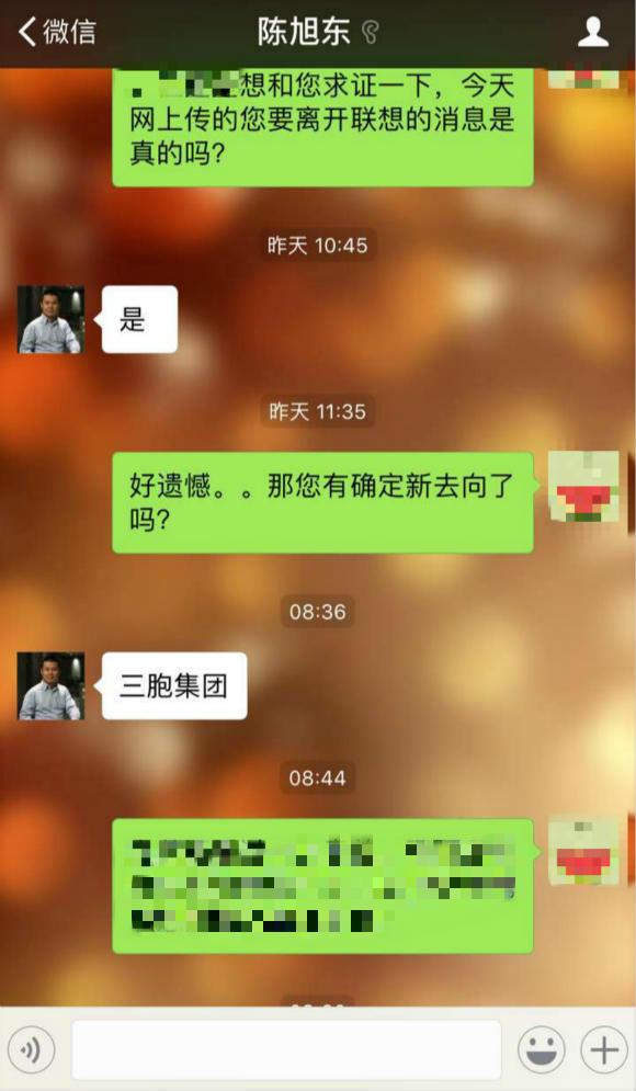 界面记者和陈旭东的微信聊天截图