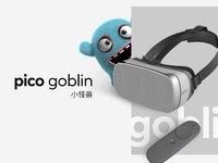 "Pico这款""接地气""的VR一体机,能否靠价格打开消费级市场?"