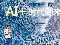 猎豹移动Q1净利润同比增长752.2%,首次披露内容类产品收入占比 | 钛快讯