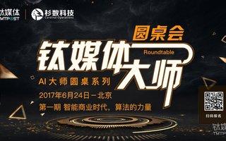 乐通在线娱乐把全球十几位AI大师请来中国,邀你一起讨论点真相