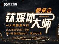 钛媒体把全球十几位AI大师请来中国,邀你一起讨论点真相