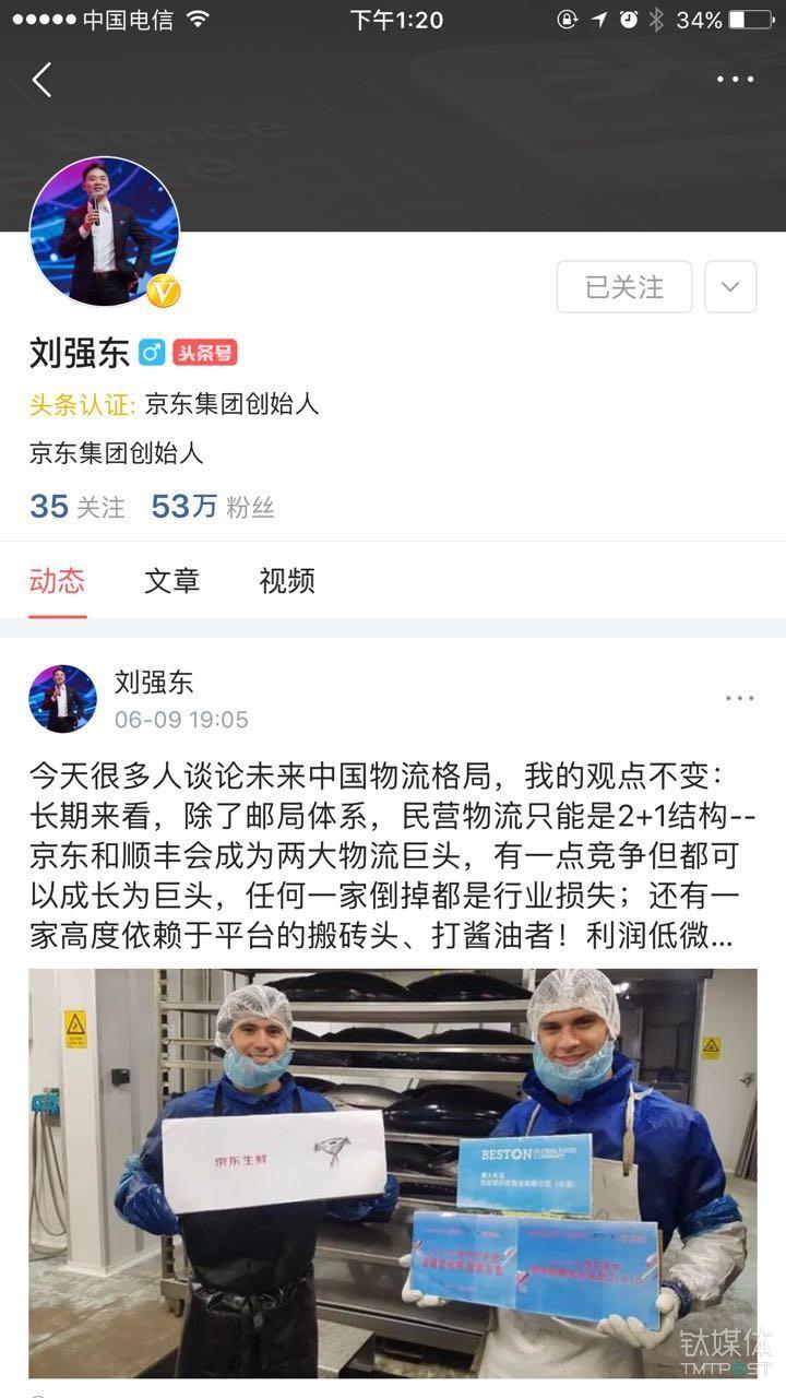 今日头条上京东CEO刘强东的个人页面