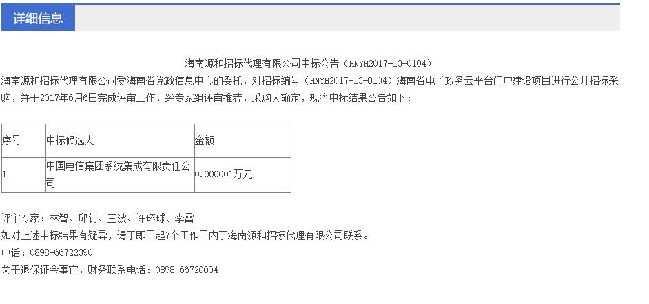 图片来源:中国海南政府采购网