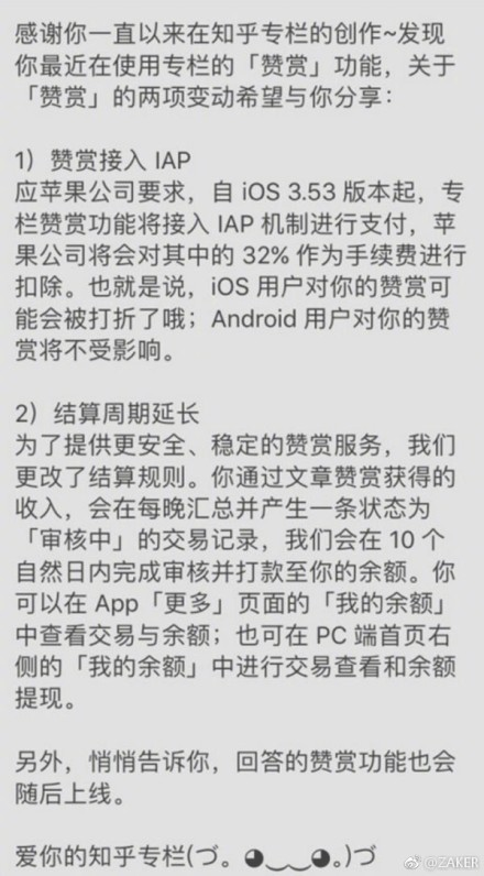 知乎公告应苹果要求将收iOS用户32%赞赏手续费