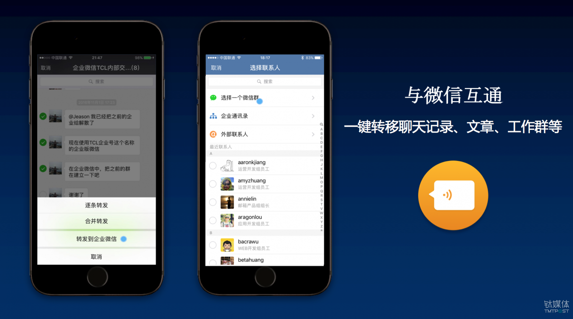 WeChat users already can seamlessly import WeChat chat history, chat groups and contacts into WeChat Enterprise, which naturally brings lots of traffic to WeChat Enterprise.