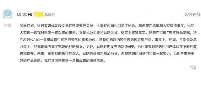 陆奇在公司内网上发布的回帖